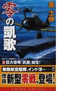 零の凱歌 書下ろし長編戦記シミュレーション 2 巨大空母『武蔵』誕生! (コスモノベルス)(コスモノベルス)