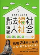 これからはじめる社会福祉法人会計簿記 (Parade Books NKサポートシリーズ)