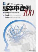 脳卒中症例100