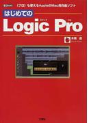 はじめてのLogic Pro 《プロ》も使えるAppleのMac用作曲ソフト (I/O BOOKS)