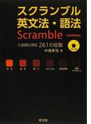 スクランブル英文法・語法 入試頻出項目261の征服 3rd Edition