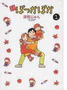 新ぽっかぽか 1 (愛蔵版コミックス)(愛蔵版コミックス)