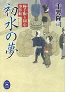 棒手振り同心事件帖 初水の夢(学研M文庫)
