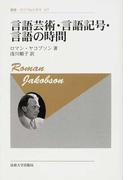言語芸術・言語記号・言語の時間 新装版 (叢書・ウニベルシタス)