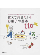 覚えておきたい!お菓子の基本110 道具の選び方から材料の基本、人気のお菓子レシピまですべてがわかる!
