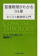 聖書教理がわかる94章 キリスト教神学入門