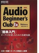 オーディオ・ビギナーズ・クラブEX 「簡単入門」オーディオを楽しむための基礎知識 新版 (ONTOMO MOOK AUDIO)
