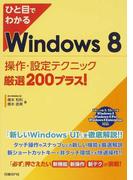 ひと目でわかるWindows8操作・設定テクニック厳選200プラス!