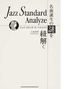 ジャズ・スタンダード・アナライズ 名曲誕生の謎を紐解く