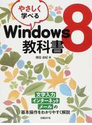 やさしく学べるWindows8教科書 文字入力 インターネット メールの基本操作をわかりやすく解説