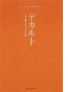 超訳デカルト 人生を導くデカルトの言葉 (MARBLE BOOKS)