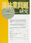 農林業問題研究 第187号(2012年9月)
