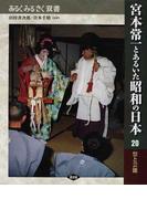 宮本常一とあるいた昭和の日本 20 祭と芸能 (あるくみるきく双書)
