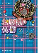 お姫様の憂鬱(2)(魔法のiらんど文庫)