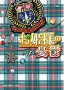 お姫様の憂鬱(3)(魔法のiらんど文庫)