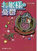 お姫様の憂鬱(4)(魔法のiらんど文庫)