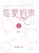 恋愛約束[上](魔法のiらんど文庫)