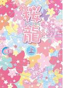 桜龍[上](魔法のiらんど文庫)