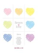 Seven☆love(魔法のiらんど文庫)