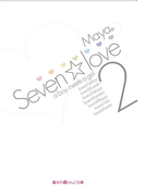Seven☆love2 a boy meets a girl(魔法のiらんど文庫)