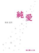 純愛(魔法のiらんど文庫)