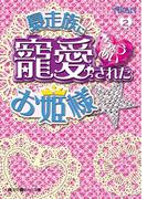暴走族に寵愛されたお姫様☆(2)(魔法のiらんど文庫)