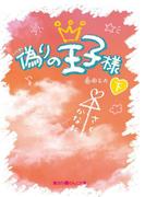 偽りの王子様[下](魔法のiらんど文庫)