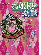 お姫様の憂鬱(1)(魔法のiらんど文庫)