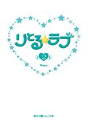 りとる☆ラブ(2)(魔法のiらんど文庫)