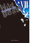 ワイルドビーストVII -野獣編-(魔法のiらんど)