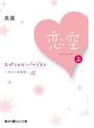恋空 ~切ナイ恋物語~ スペシャル・バージョン [上](魔法のiらんど文庫)