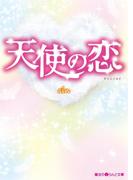 天使の恋(魔法のiらんど文庫)