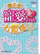 暴走族に寵愛されたお姫様☆(1)(魔法のiらんど文庫)