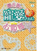 暴走族に寵愛されたお姫様☆(3)(魔法のiらんど文庫)