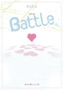 Battle(魔法のiらんど文庫)