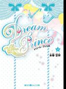 Dream Prince(2)(魔法のiらんど文庫)