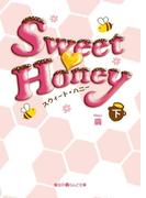 Sweet Honey[下](魔法のiらんど文庫)
