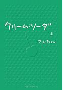 クリーム・ソーダ〈上〉(魔法のiらんど)