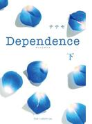 Dependence<下>(魔法のiらんど)