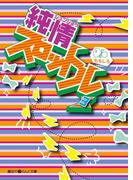 純情スロットル(3)(魔法のiらんど文庫)