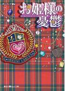 お姫様の憂鬱(5)(魔法のiらんど文庫)