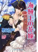 海賊王の花嫁 復讐は甘く淫らに