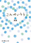 こんぺいとう[中](魔法のiらんど文庫)