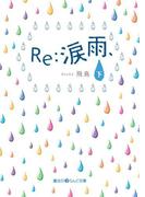 Re:涙雨、[下](魔法のiらんど文庫)