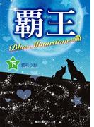 覇王 Blue Moonstoneの姫[下](魔法のiらんど文庫)