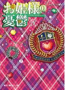 お姫様の憂鬱(8)(魔法のiらんど文庫)