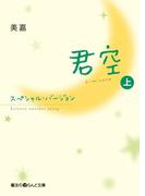 君空 スペシャル・バージョン[上](魔法のiらんど文庫)