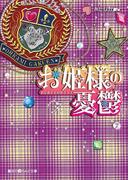 お姫様の憂鬱(7)(魔法のiらんど文庫)