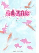 金魚倶楽部(魔法のiらんど)