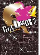 GOLD WOLF4(魔法のiらんど文庫)